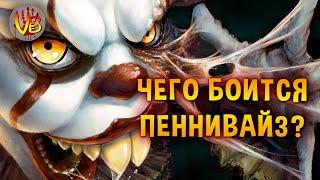 Чего боится Оно / Клоун Пеннивайз
