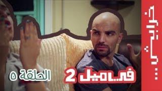 الحلقة الخامسة - الموسم الثاني #YallaNow