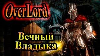 Прохождение Overlord Raising Hell (Повелитель Восстание Ада) - часть 20 - Вечный Владыка