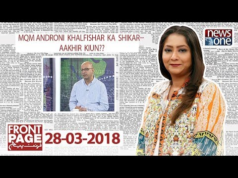 Front Page - 28-March-2018 - News One