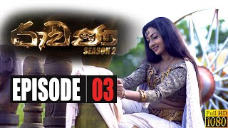 Ravana Season 02 | Episode 03 21st March 2020 Thumbnail