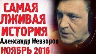 Александр Невзоров Ноябрь 2016 Последнее интервью!Александр Невзоров Персонально Ваш
