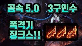 롤토체스 징크스 아이템은 구인수 3개 3구인수!!