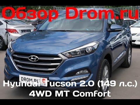 Hyundai Tucson 2016 2.0 (149 л.с.) 4WD MT Comfort - видеообзор