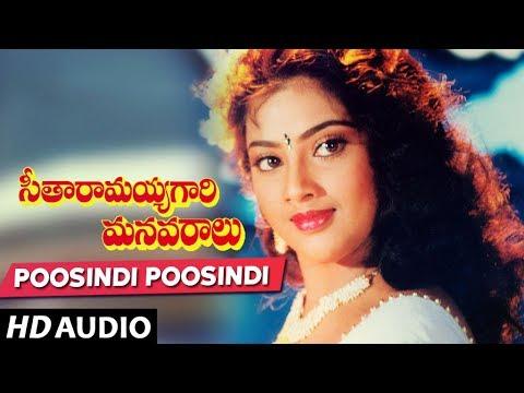 Seetharamaiah Gari Manavaralu Songs - Poosindi Poosindi Song | Akkineni Nageswara Rao, Meena