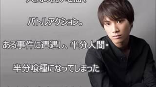 チャンネル登録はこちら→https://goo.gl/7FD7hM 「東京喰種」実写版に出...