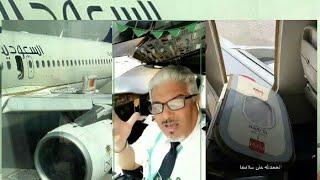 الكابتن عبدالله يوضح حادثة خلع باب الطائرة من مكانة رحلة الخطوط السعودية إلى دبي.