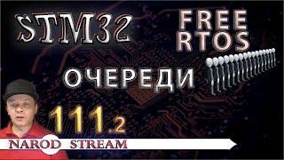 Программирование МК STM32. Урок 111. FreeRTOS. Очереди. Часть 2