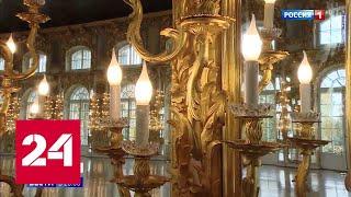 Реставрация Екатерининского дворца может завершиться к важной исторической дате - Россия 24