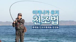 '민병진의 바다낚시' 4-01 이케나가 유지 명인편_천…