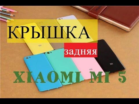 15 окт 2016. Подписаться жми здесь: http://goo. Gl/t32fft заднюю крышку на xiaomi mi5 купить можно здесь!!!. Http://ali. Pub/uwvrd +++++++++++++++++++++++++++++ +++++++++++++.