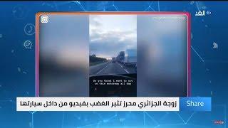 زوجة رياض محرز تثير الغضب بفيديو من داخل سيارتها