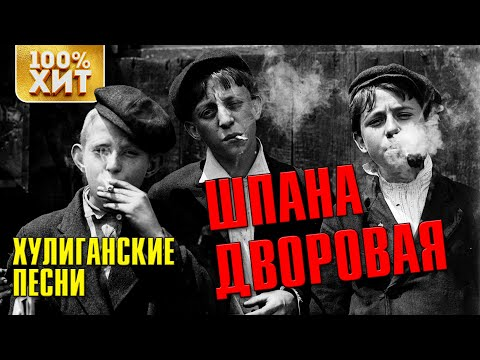 Шпана дворовая - Хулиганские песни - Дворовый шансон