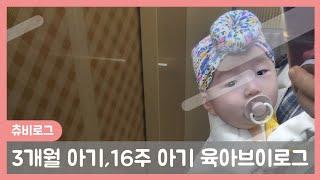 [vlog]육아브이로그, 3개월아기육아, 생후 16주 …