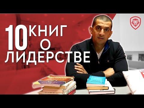 ТОП-10 Книг О ЛИДЕРСТВЕ (Развивай Свои Лидерские Качества)