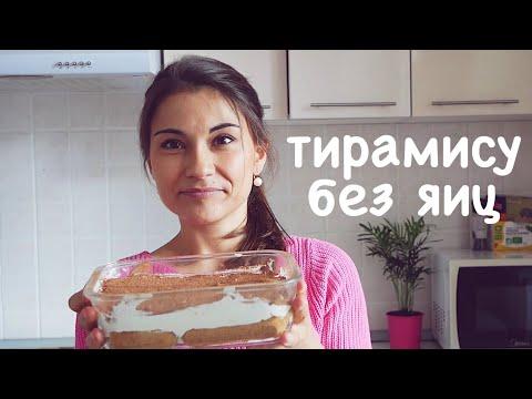 Тирамису рецепт без яиц в домашних условиях с маскарпоне без яиц