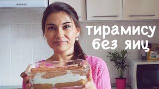 Идеальный рецепт | ТИРАМИСУ БЕЗ ЯИЦ