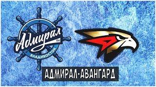 Адмирал — Авангард 12 февраля, хоккейный матч