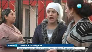 Мъж от Пазарджик стреля във въздуха и показа цял арсенал в колата си - Новините на Нова
