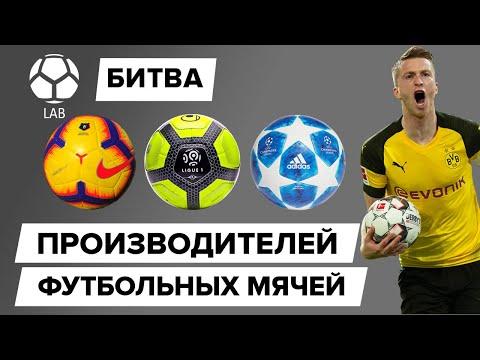 Битва производителей футбольных мячей