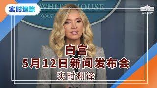 白宫5月12日新闻发布会 May.12 (实时翻译)