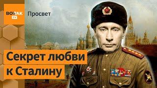 Вову Путина избивали. Его биография – подделка / Просвет