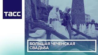 Большая чеченская свадьба