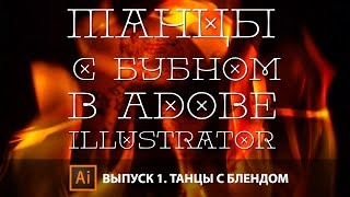Танцы с бубном в Adobe Illustrator. Выпуск 1. Танцы с блендом.