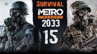 �������� ���� Metro 2033 Redux - Survival Hardcore Walkthrough - Part 15 - Outpost (XboxOne) ������