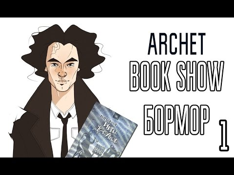 Archet BOOK SHOW #4 Бормор (Часть 1)