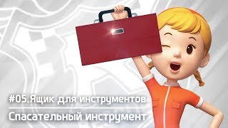 Робокар Полі - Рятувальний інструмент - Ящик для інструментів (5 серія)