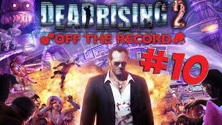 Голышом по супермаркету ● Dead Rising 2: Off The Record #10