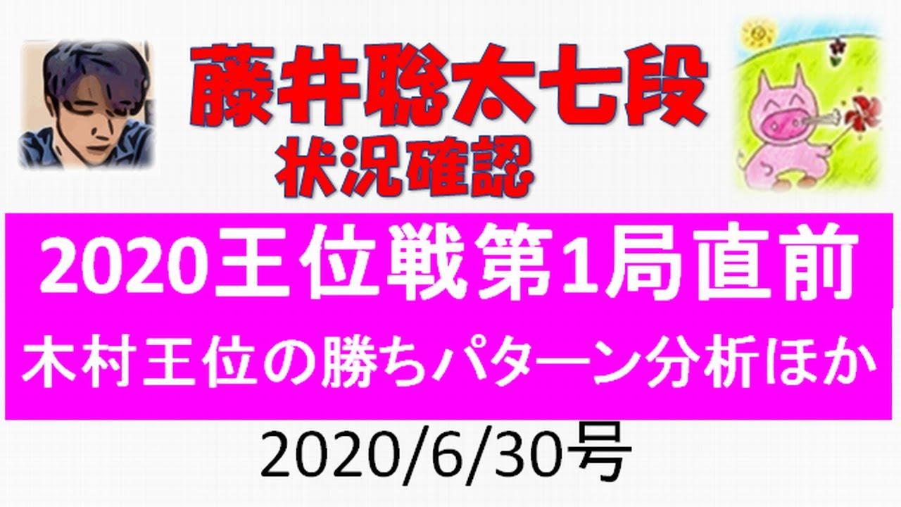藤井聡太vs木村一基 2020王位戦第1局直前~木村王位の勝ちパターンほか