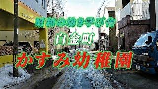 白金町、かすみ幼稚園 懐かしき幼き学び舎、 釧路市白金町 2019年1月。