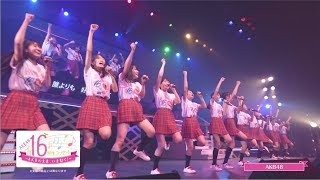 AKB48 16期生コンサート〜AKBの未来、いま動く〜 DVD&Blu-rayダイジェスト公開!! / AKB48[公式]