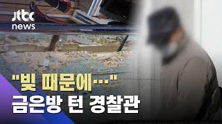 지능적 범행 끝에 붙잡힌 광주 '금은방 털이범'…잡고 보니 경찰? / JTBC 사건반장