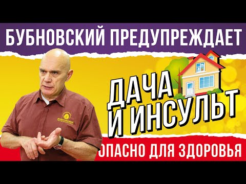 Упражнения Бубновского для дачников, чтобы избежать инсульта, болей в пояснице, спине