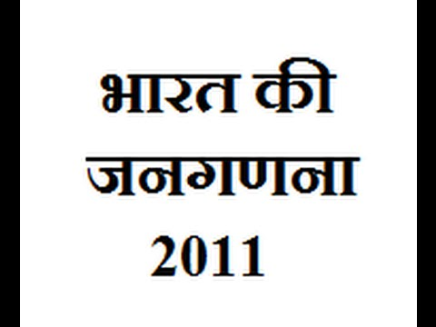 भारत की जनगणना 2011 # important points of  census of india 2011