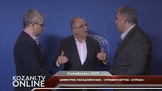 Συνέντευξη του Ευρωβουλευτή Δημήτρη Παπαδημούλη στο KOZANI.TV ONLINE | Στρασβούργο 2019