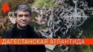 Дагестанская Атлантида. НИИ РЕН ТВ (12.08.2019).