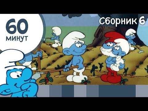 60 минут Смурфиков • Сборник 6 • Смурфики