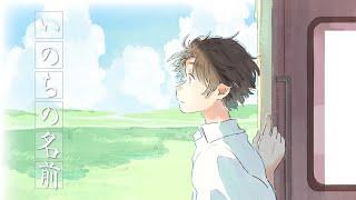 【千と千尋の神隠し】いのちの名前/ 木村弓(cover) by 天月