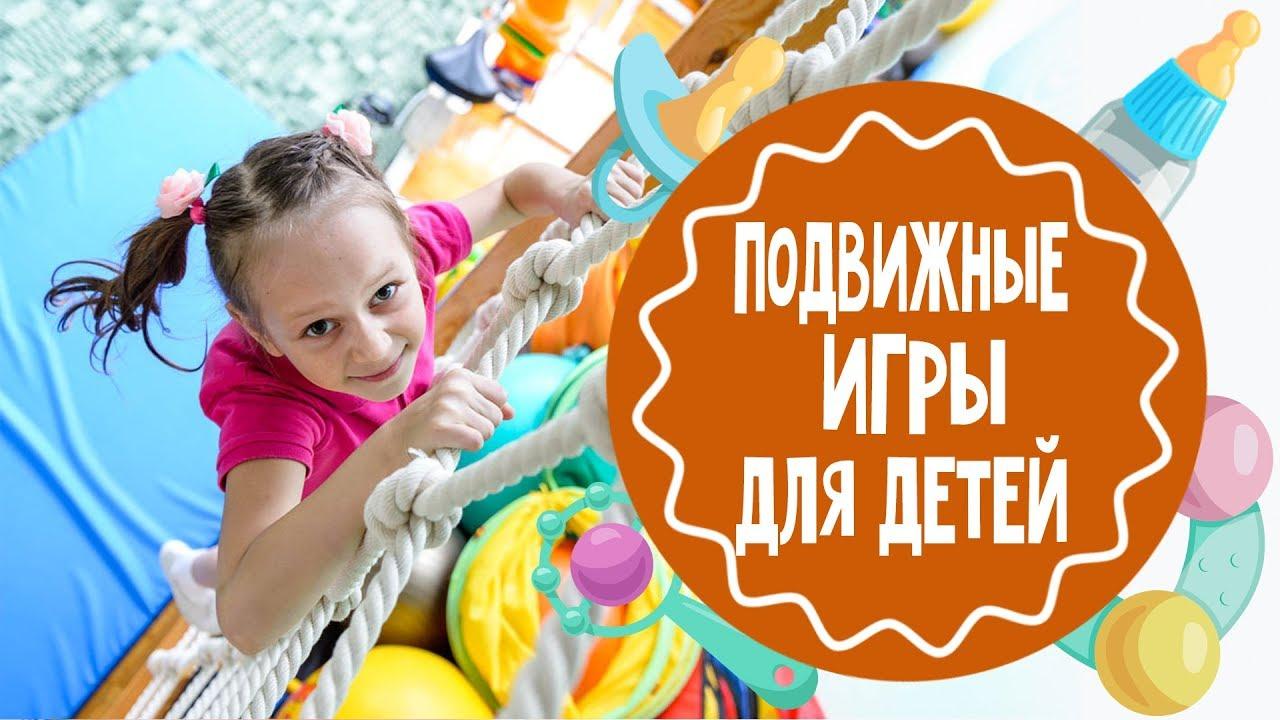 8 подвижных игр с ребенком в помещении изоражения