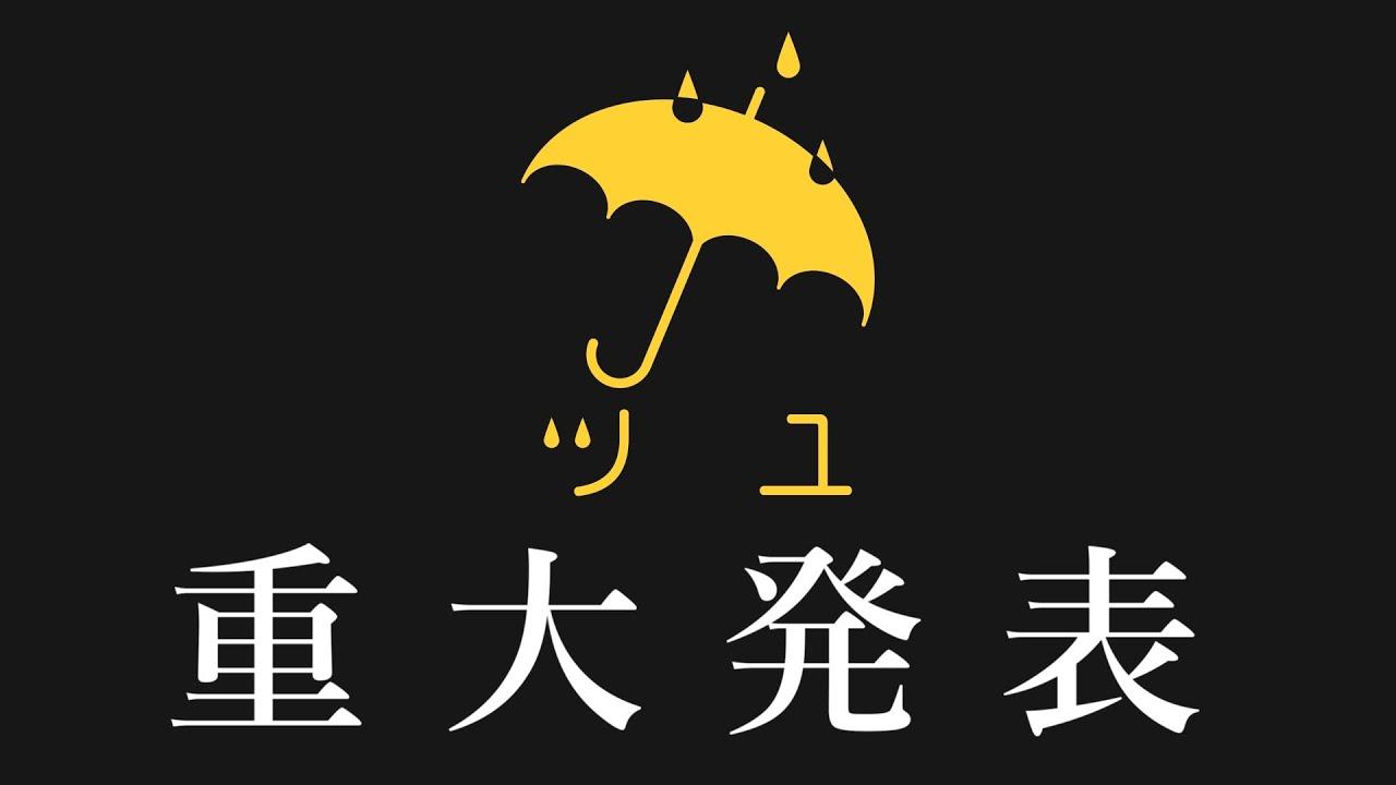 ツユ 重大発表 & 弾き語り枠 (超)