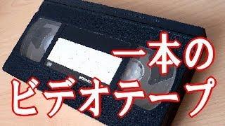 泣ける話 【母のビデオレター】 一本のビデオテープ thumbnail