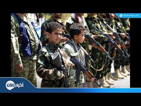 الحوثي يجند 2500 طفل خلال 9 أشهر  - نشر قبل 32 دقيقة