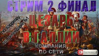 СТРИМ Total War: Rome 2 по хардкору (ЦЕЗАРЬ В ГАЛЛИИ ПО СЕТИ)#2 (финал)