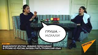 Грузинский для чайников: учимся произносить названия овощей и фруктов