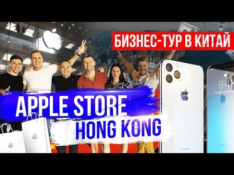 Где купить 11 IPhone Pro в Китае по хорошей цене. Магазин Apple Store в Гонконге