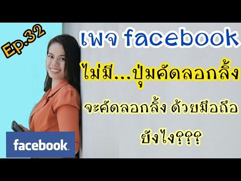 วิธี คัดลอกลิงค์เพจ ด้วยมือถือ | copy link page facebook